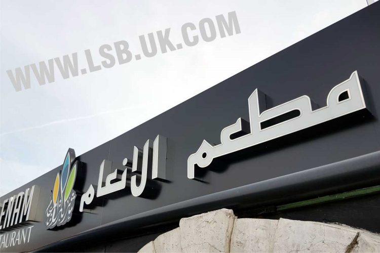Illuminated 3D built up letters Arabic restaurant sign board