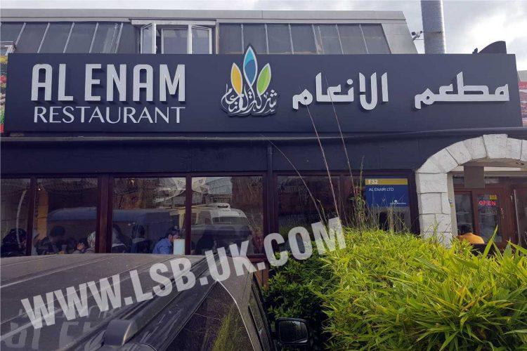 Arabic  letters restaurant
