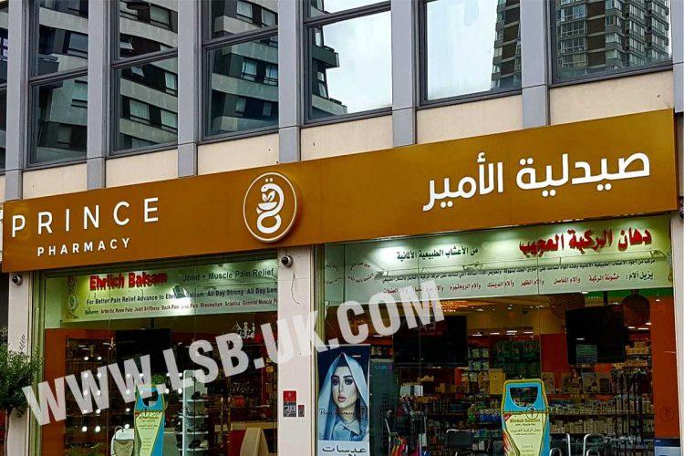 illuminated shop sign push through 3d letters